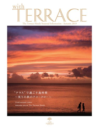 「with TERRACE」2019年・Early Summer号表紙